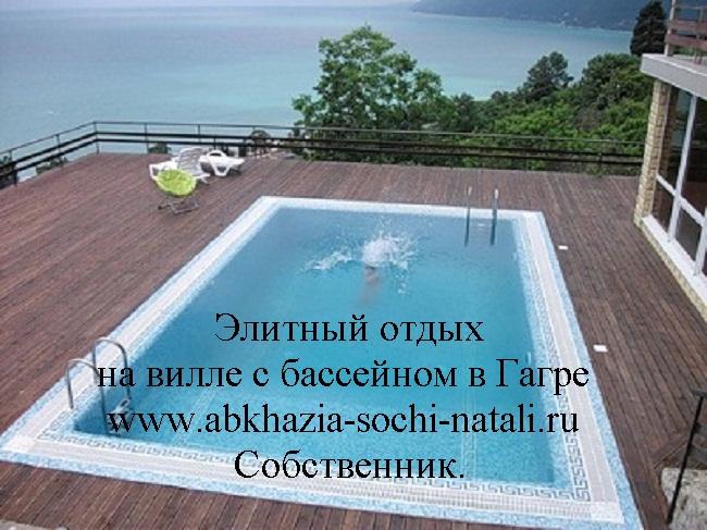 Снять дом с бассейном в абхазии